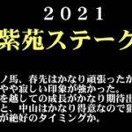 【ゼロ太郎】「紫苑ステークス2021」出走予定馬・予想オッズ・人気馬見解