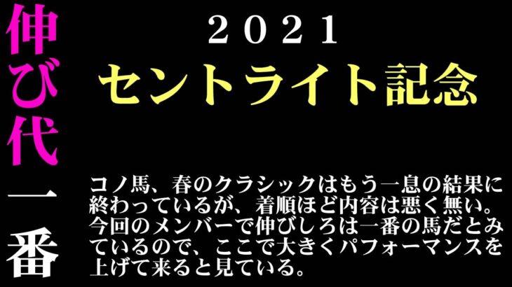 【ゼロ太郎】「セントライト記念2021」出走予定馬・予想オッズ・人気馬見解