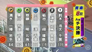 ◆2021.09.11【ミッドナイト競輪  オッズパーク杯 FⅡ】A級チャレンジ決勝戦