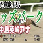 2021.9.1 オッズパーク賞
