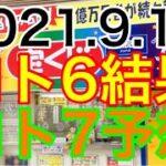 【2021.9.10】ロト6結果&ロト7予想!