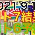 【2021.9.13】ロト7結果&ロト6予想!