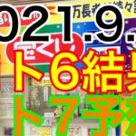 【2021.9.3】ロト6結果&ロト7予想!