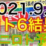 【2021.9.7】ロト6結果&ミニロト予想!