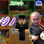 【マイクラ】闇カジノでギャンブル施設を楽しむ加藤純一【2021/09/06】