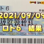 ロト6結果発表(2021/09/09分)