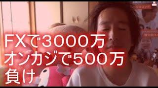 関慎吾 ギャンブル生涯収支数千万負け 2021年09月19日12時11分38秒