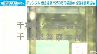 ギャンブル借金返済で250万円横領?巡査を書類送検(2021年9月17日)