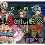 #実況#ロト #25【ドラゴンクエストXI S】  初見プレイでロトシリーズやってくぞ!