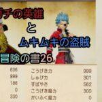 #実況#ロト #26【ドラゴンクエストXI S】  初見プレイでロトシリーズやってくぞ!