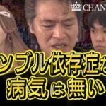 【パチプロ 丈幻3/3】パチプロが語るギャンブル依存症