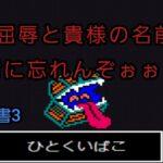 #実況#ロト #3【ドラゴンクエスト3】第2彈  初見プレイでロトシリーズやってくぞ!