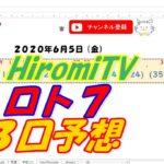予想数字 第371回 LOTO7 ロト7 2020年6月5日 (金) HiromiTV