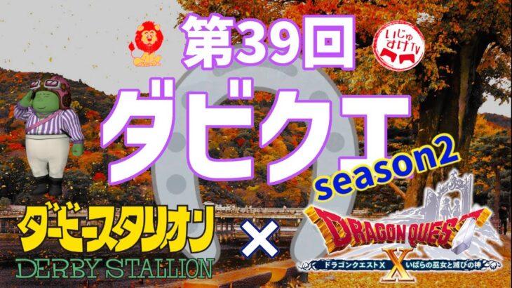 第39回ダビクエ   ダビスタ×ドラクエ10 season2 ギャンブル
