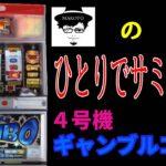 「マコトのひとりでサミタ」4号機 ギャンブルコンボ編