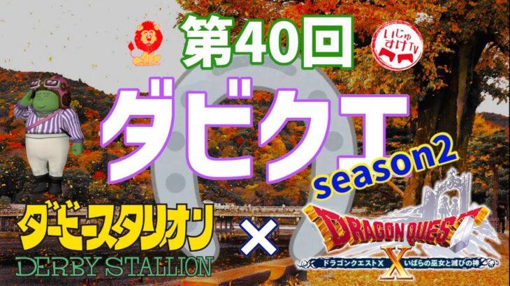 第40回ダビクエ   ダビスタ×ドラクエ10 season2 ギャンブル