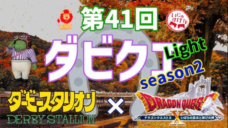 第41回ダビクエ Light  ダビスタ×ドラクエ10 season2 ギャンブル