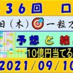 第436回 ロト7予想 2021年9月10日抽選