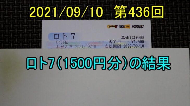 第436回のロト7(1500円分)の結果
