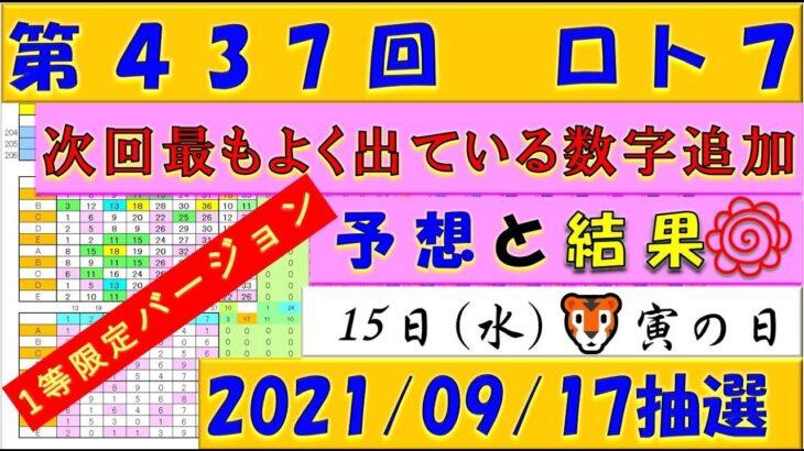 第437回 ロト7予想 1等限定バージョン 2021年9月17日抽選