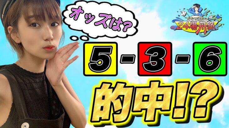 【5-3-6的中!?そのオッズは…】なな旅〜ななせ結衣の24場舟旅〜 #1(2/4)