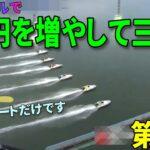 【始動】ボートレース好きに捧ぐ!! ギャンブルで5万円を13万円にして視聴者のいる三重に行こう!!②