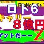 【ロト6】第1409回 予想できました~ 8億円キャリーオーバー中!!!