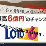 【ロト6】やっぱり予想は当たってる!!この数字達が熱い・・