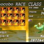 【作業用BGM1時間(60min)】FF7 チョコボレースオッズBGM「本命穴チョコボ」Favorite dark horse Chocobo lace odds