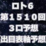 ロト6 第1510回予想(3口分) ロト61510 Loto6