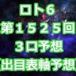 ロト6 第1525回予想(3口分) ロト61525 Loto6