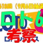 【ロト6】第1618回考察