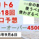 ロト6 1618回 10口予想 再びキャリーオーバー発生!