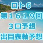 ロト6 第1619回予想(3口分) ロト61619 Loto6
