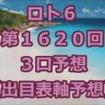 ロト6 第1620回予想(3口分) ロト61620 Loto6