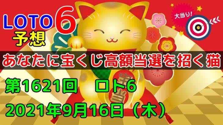 【ロト6予想】第1621回 2021年9月16日 木曜日 抽選│あなたに宝くじ高額当選を招く猫