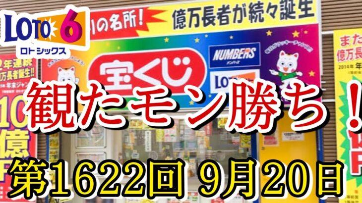 【ロト6】1622回 9月20日 本命数字を予想するから頼む当ててくれ!