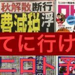 ミニロトの予想とロト6の結果発表‼️自民党総裁選が9月8日告示される。14日の投開票‼️菅義偉総理大臣が誕生する‼️そして秋10月25日衆院選挙に向かうであろう‼️来年は東京オリンピックが開催される