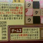 ロト6予想9月9 日