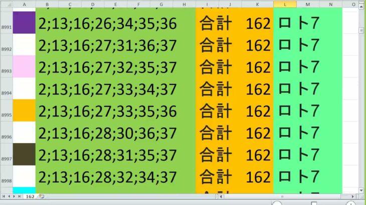 ロト7 合計 162 ビデオ 6