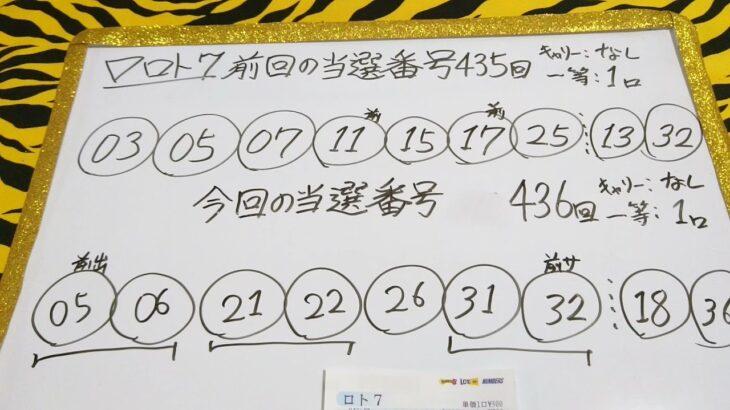 ロト7 結果 第436回 宝くじ 当選番号 #48  2021年 金鬼