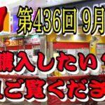 【ロト7 】⚠️購入前にご確認ください。ロト7 数字予想と流れ!