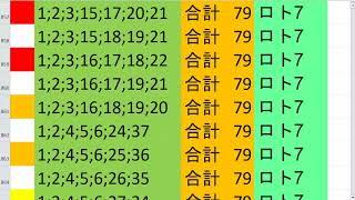 ロト 7 合計 79 ビデオ 6