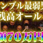 【オールイン】ギャンブル最弱男が有り金全額オールイン!総額70万円勝負が納得の結果に!!
