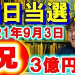 【連日当選‼】ロト6・ロト7連続当選‼3億円当選か⁈【1.25倍速】