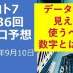 ロト7♯436回10口予想 データから読み取る「今」注目すべき数字とは!?