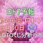 【宝くじ】地味に当る!?ロト7予報。第436回9月10日(金)