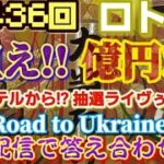 ロト7(第436回)~狙え!!億円!!抽選ライブゥ~!【~生で答え合わせ!!~】~Road to Ukraine~