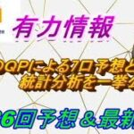 【ロト7】最新情報(第436回予想、etc)
