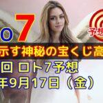 【ロト7予想】第437回 2021年9月17日 抽選│天使が示す神秘の宝くじ高額当選